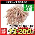 チリ産水苔1kg4