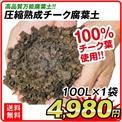 圧縮熟成チーク腐葉土