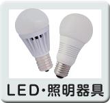 LED・照明器具
