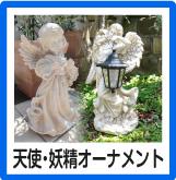 天使・妖精オーナメント