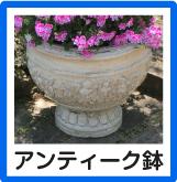 アンティーク鉢