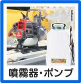 噴霧器・ポンプ