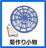 菊作り小物
