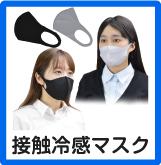 接触冷感マスク