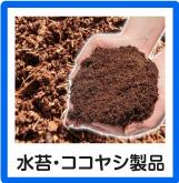 水苔・ココヤシ製品