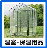 温室・保温