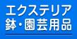 エクステリア・鉢・園芸用品