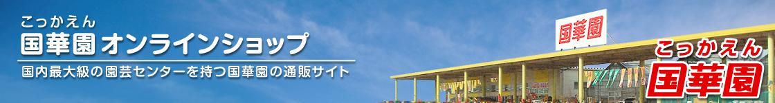 西日本最大級の園芸センターを持つ国華園オンラインショップ